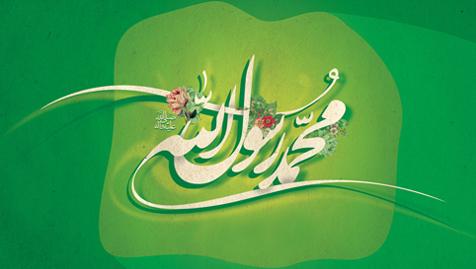 حضرت محمد ۰۴۶